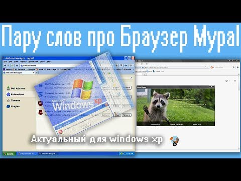 Пару слов про Браузер Mypal,Актуальный для Windows Xp