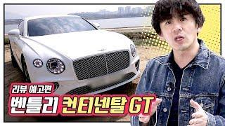 [Trailer] 벤틀리 컨티넨탈 GT 예고_노사장