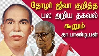 tha pandiyan speech on communist leader jeeva | latest tamil news today | chennai | redpix