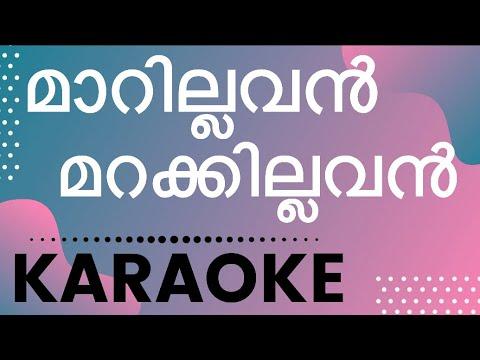 Karaoke - Maarillavan Marakkillavan - Malayalam Christian Devotional Song   Sunny Thomas