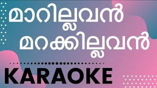 Karaoke - Maarillavan Marakkillavan - Malayalam Christian Devotional Song | Sunny Thomas