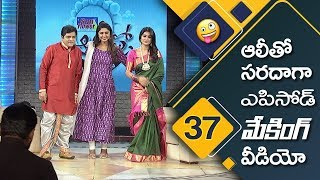 Alitho Saradaga MAKING VIDEO 37 Actress Sneha Episode Behind the Scenes