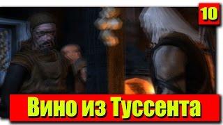 Прохождение The Witcher: Серия №10 - Вино из Туссента