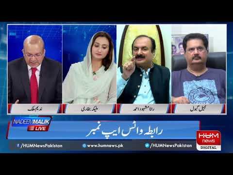 Live: Program Nadeem Malik Live, 27 Aug 2019 | HUM News