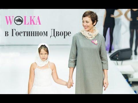 Проект WOLKA в Гостином Дворе 2016 / SIMEX ревизор / Интервью с Екатериной Волковой
