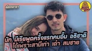 นัท มีเรีย พูดครั้งแรก คบอั้ม อธิชาติ ได้เพราะสามีเก่า เต๋า สมชาย