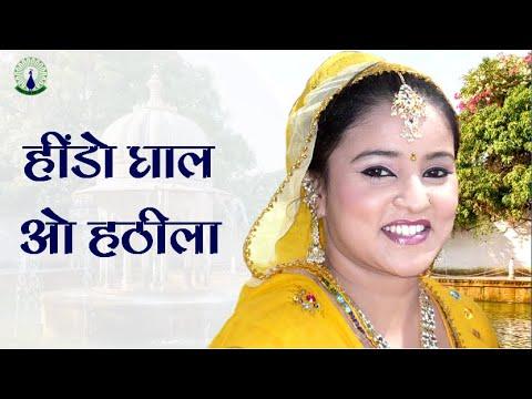 हींडो घाल ओ हठीला | Hindo Ghal O Hatheela Aapa Ubali Machkawa | Rajasthani Marwari Songs 2017