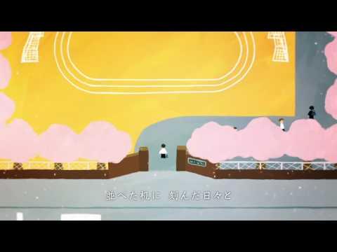半崎美子「サクラ〜卒業できなかった君へ〜」アニメver.(ショート)