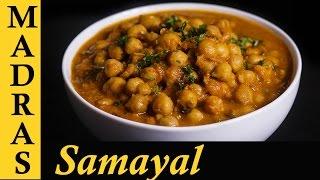 Channa Masala Gravy | Chana Masala Recipe in Tamil | How to make Channa Masala in Tamil