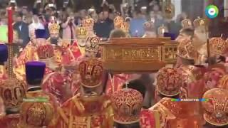 Как встретили мощи Николая Чудотворца в храме Христа Спасителя