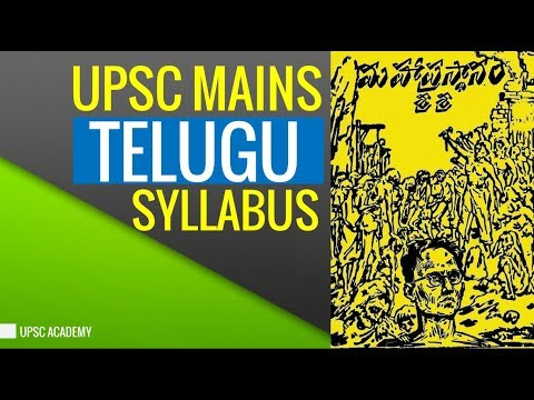 UPSC MAINS  TELUGU LANGUAGE SYLLABUS