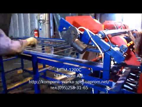 Машина для сварки сетки МТМ 1200С