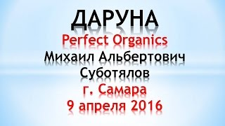 Perfect Organics. Даруна. Суботялов М. А. Самара, 09.04.2016.