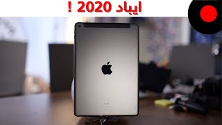 ايباد الجيل الثامن .. ايش الجديد؟ وهل يستحق الترقية؟  iPad 8th Generation