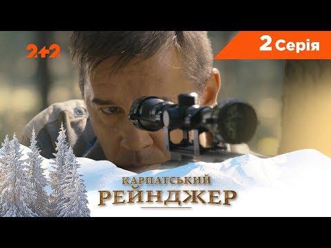 Карпатський Рейнджер. 2 серія