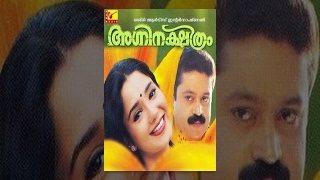 Agni Nakshatram│Full Malayalam Movie
