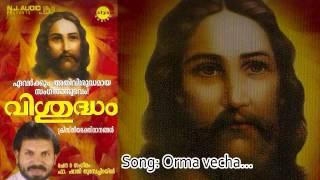 Orma vecha  - Vishudham