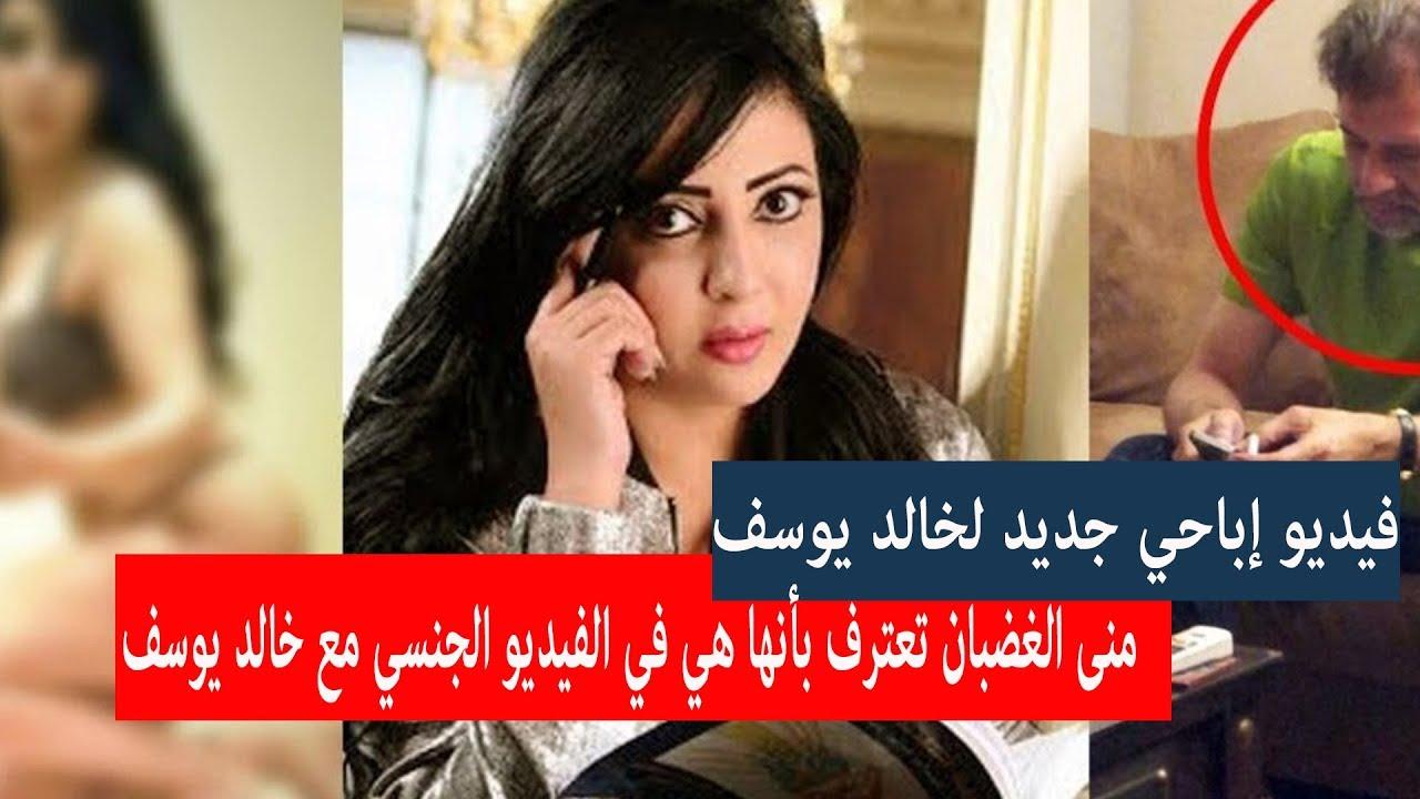 عاجل منى الغضبان تعترف أنها بطلة الفيديو الجنسي مع خالد يوسف وتروي كل التفاصيل #1