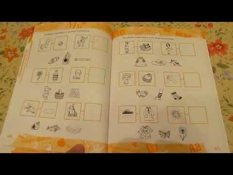 Книга Уроки чистописания и грамотности Обучающие