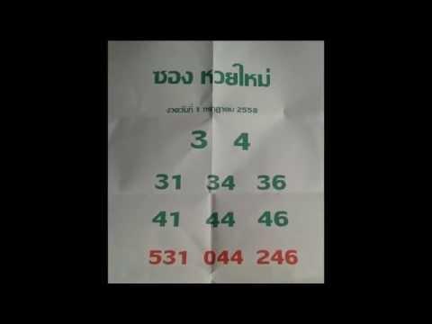 เลขเด็ด 1/7/58 ซองหวยใหม่ หวยเด็ด ประจำวันที่ 1 กรกฎาคม 2558