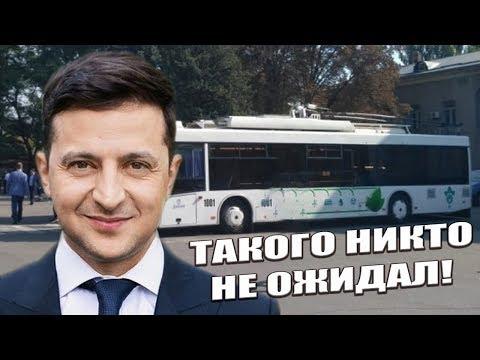 Зеленский в троллейбусе