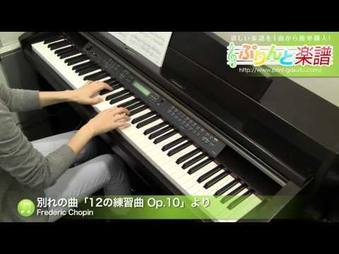 別れの曲 Frederic Chopin