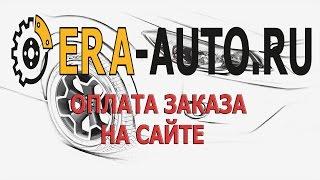 Оплата заказа на сайте ERA-AUTO.RU