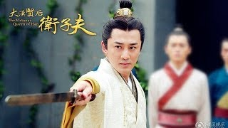 Trailer 8 phút《Vệ Tử Phu》2014 [ Hán Vũ Đế-Lâm Phong]