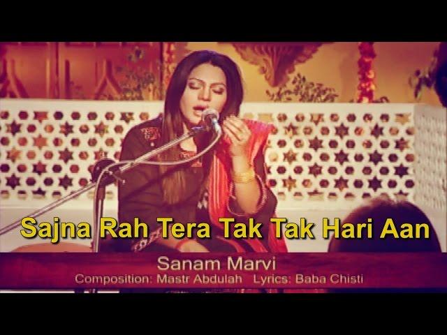 Sajna Rah Tera Tak Tak Hari Aan | Sanam Marvi | Virsa Heritage Revived | Punjabi