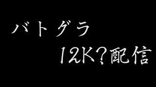 【HSバトグラ】12K??バトグラ夜の部【6/30】part2|モニキのゲーム部屋