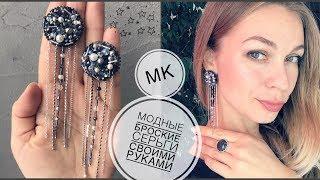 Модные серьги своими руками | как сделать красивые серьги | beads ear-rings DIY