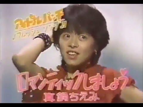 真鍋ちえみ - ロマンティックしましょう /Chiemi Manabe Live 1982