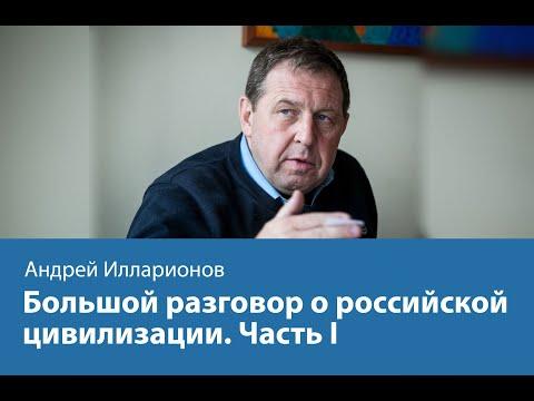 Разговор с А. Илларионовым о российской цивилизации. Часть I