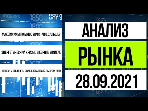 Анализ рынка 28.09.2021 / Отчет Эталона, FIVE, Афк система, ДВМП, Газпром, Башнефть, Татнефть - Видео онлайн