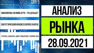 Анализ рынка 28.09.2021 / Отчет Эталона, FIVE, Афк система, ДВМП, Газпром, Башнефть, Татнефть