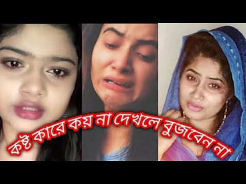 বাংলা কষ্টের টিক টক ভিডিও | Bangla Koster Tik Tok Video Love Backup | Koster Musically Video