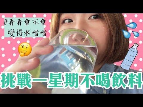 【挑戰】一星期不喝飲料!看看會不會變得水噹噹?☀︎孔凡娜EvannaKong