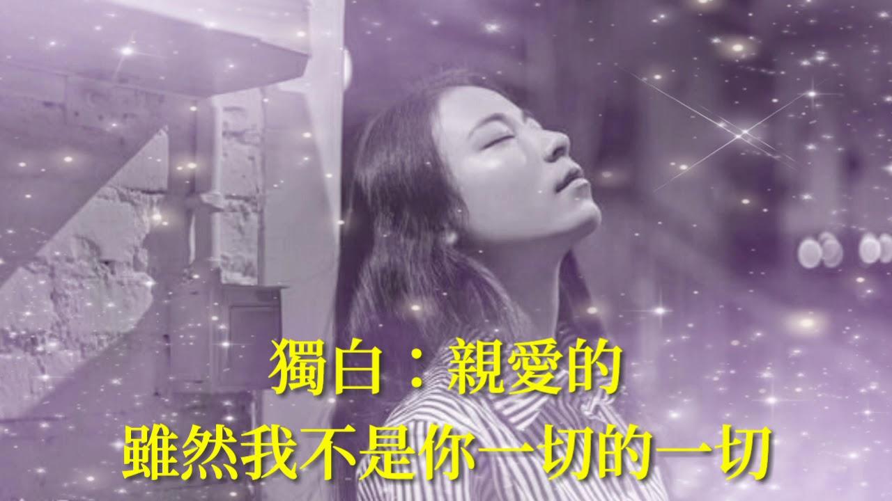 《 為了你我是真的傷過 》演唱:雨中百合 - YouTube