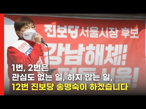서울시민 여러분, LH 투기를 보고도 기득권 여야정당에 표를 주시겠습니까?
