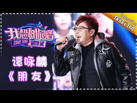 Come Sing With Me S02:Alan Tam《Friend》Ep.1 Single【I Am A Singer Official Channel】