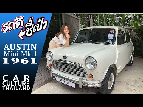 [SOLD] เล็กดี รสโต Austin Mini Mk.1 ปี 1961  รถดี ชี้เป้า  Car Culture Thailand