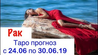 Рак гороскоп на неделю с 24.06 по 30.06.19 _ Таро прогноз