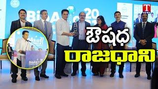 Minister KTR Speech at  Bio Asia 2021 Summit | ఫార్మా హబ్ గా హైదరాబాద్ | T News