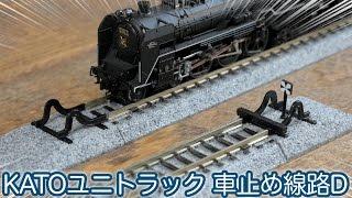 ローカル線&ヤード&機関区にピッタリ!KATO ユニトラック 車止め線路D 35mmを設置してみたゾ!/ Bumper Track Type D / Nゲージ 鉄道模型