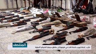 مأرب ... إحباط تهريب شحنة كانت في طريقها إلى مناطق سيطرة المليشيا الحوثية
