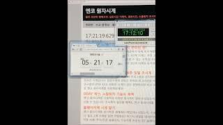엔코 원자시계, 네이버 시계, 다음 시계 비교 동영상,…