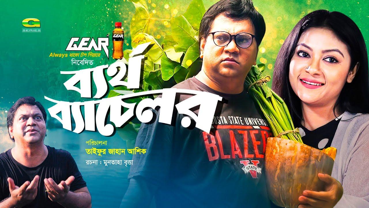 Bertho Bachelor || ব্যর্থ ব্যাচেলর || Comedy Natok 2020 || Mir Sabbir | Irin Afrose | New Natok 2020
