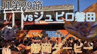 2018/10/07 清水エスパルス 5-1 ジュビロ磐田.