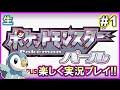 【ポケモンDP】ポケットモンスター パール実況プレイ!#1【生放送録画】