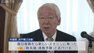 兵庫県が新年度予算案を発表